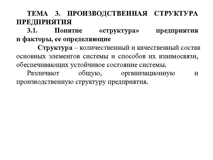 ТЕМА 3. ПРОИЗВОДСТВЕННАЯ СТРУКТУРА ПРЕДПРИЯТИЯ 3. 1. Понятие «структура» предприятия и факторы, ее определяющие