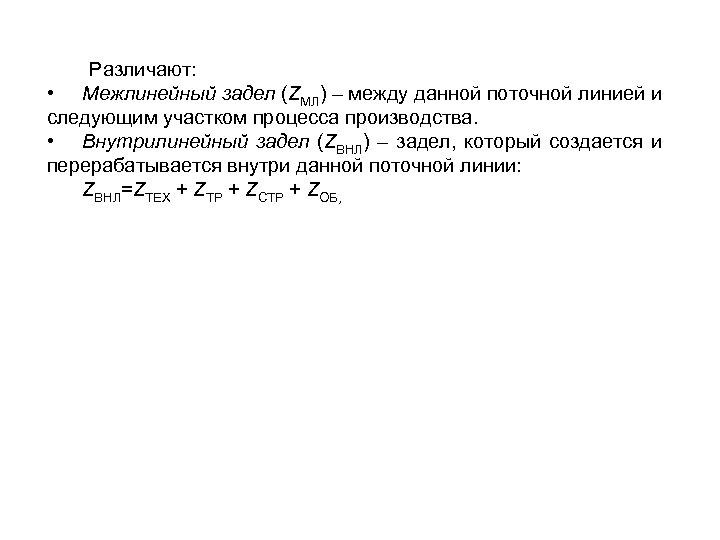 Различают: • Межлинейный задел (ZМЛ) – между данной поточной линией и следующим участком процесса