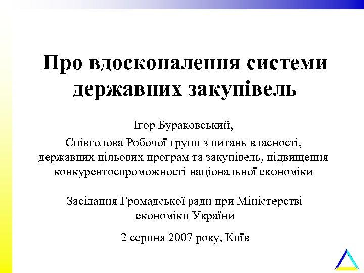 Про вдосконалення системи державних закупівель Ігор Бураковський, Cпівголова Робочої групи з питань власності, державних