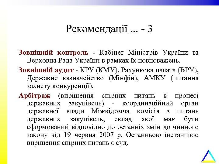 Рекомендації. . . - 3 Зовнішній контроль - Кабінет Міністрів України та Верховна Рада