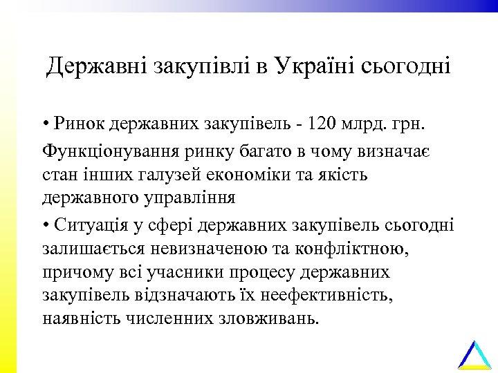 Державні закупівлі в Україні сьогодні • Ринок державних закупівель - 120 млрд. грн. Функціонування