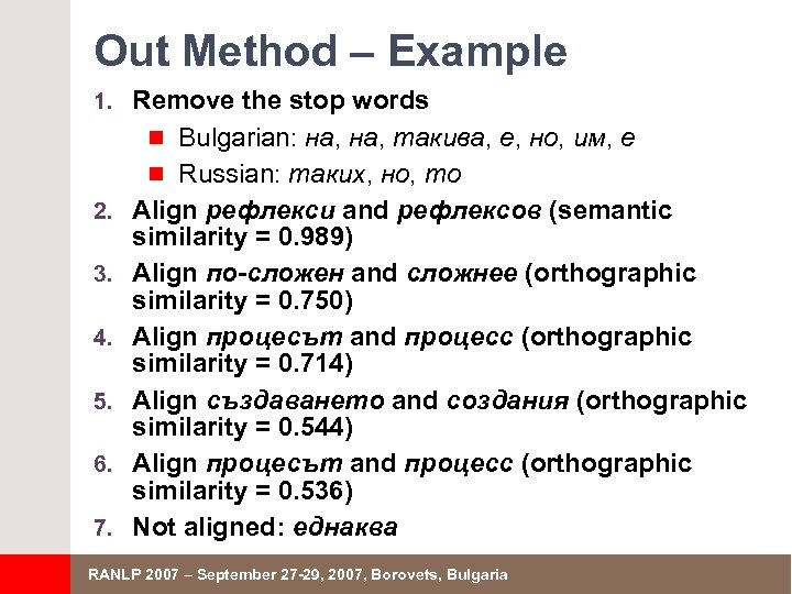 Out Method – Example 1. Remove the stop words n Bulgarian: на, такива, е,