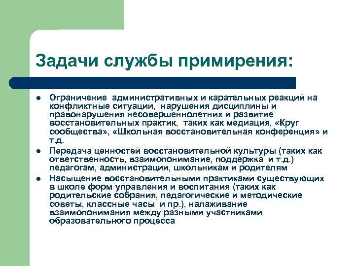 Задачи службы примирения: l l l Ограничение административных и карательных реакций на конфликтные ситуации,