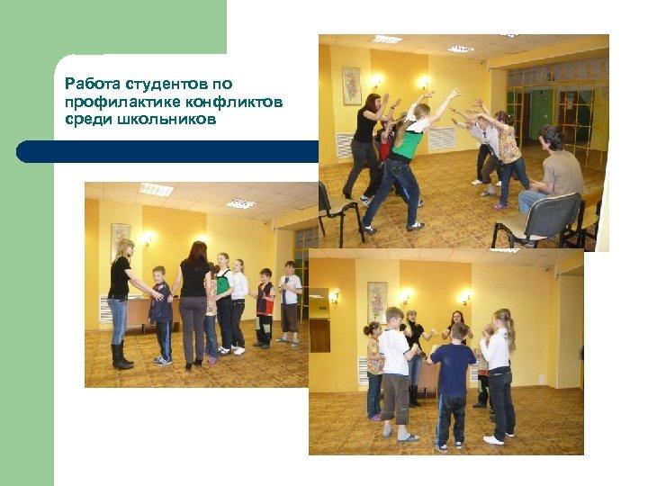 Работа студентов по профилактике конфликтов среди школьников