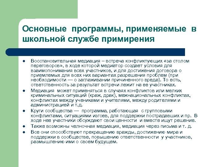 Основные программы, применяемые в школьной службе примирения l l l Восстановительная медиация – встреча