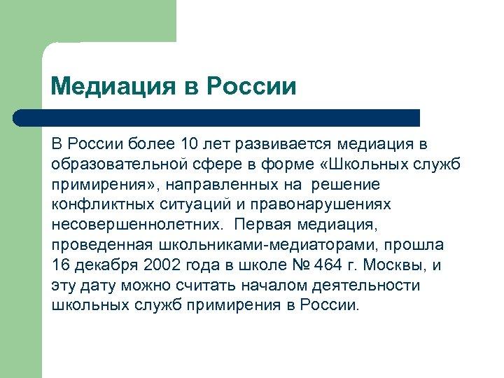 Медиация в России В России более 10 лет развивается медиация в образовательной сфере в