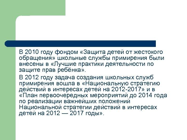 В 2010 году фондом «Защита детей от жестокого обращения» школьные службы примирения были внесены