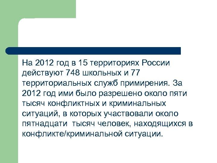 На 2012 год в 15 территориях России действуют 748 школьных и 77 территориальных служб