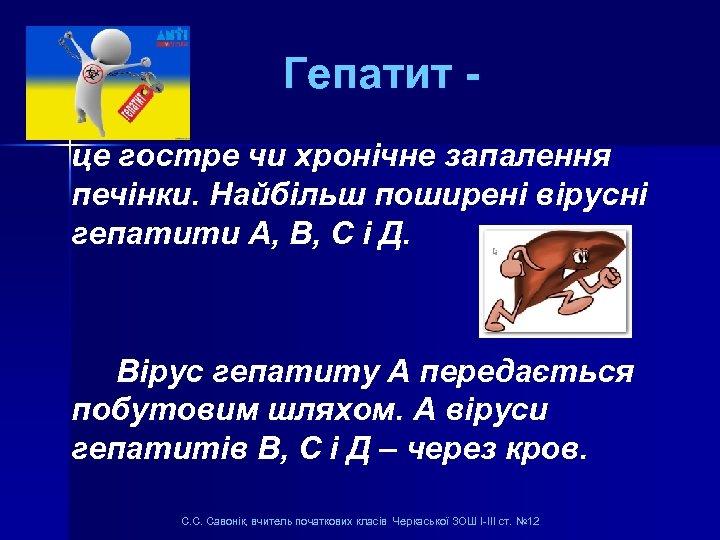 Гепатит це гостре чи хронічне запалення печінки. Найбільш поширені вірусні гепатити А, В, С