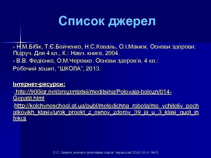 Список джерел - Н. М. Бібік, Т. Є. Бойченко, Н. С. Коваль, О. І.