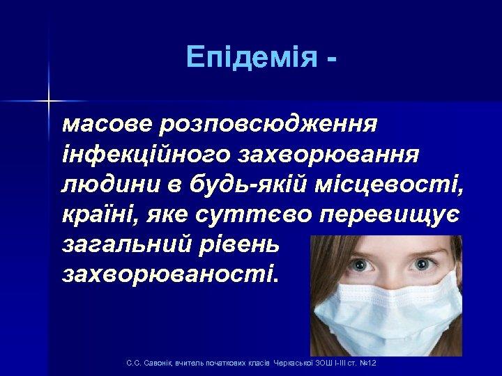 Епідемія масове розповсюдження інфекційного захворювання людини в будь-якій місцевості, країні, яке суттєво перевищує загальний
