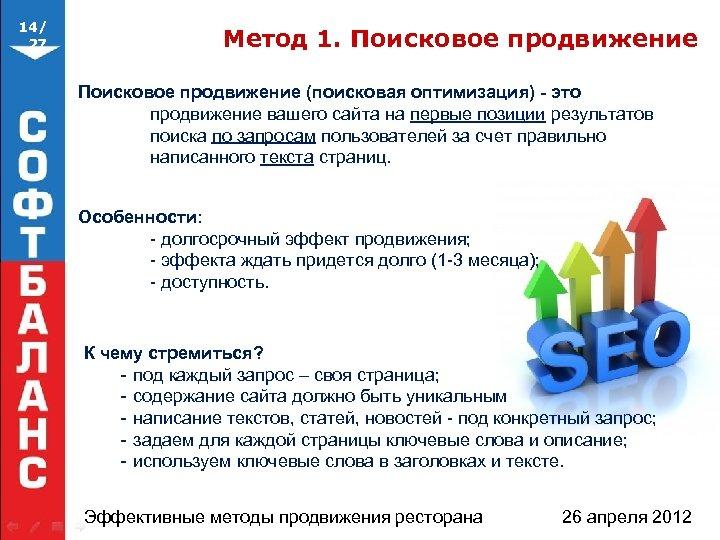 14/ 27 Метод 1. Поисковое продвижение (поисковая оптимизация) - это продвижение вашего сайта на
