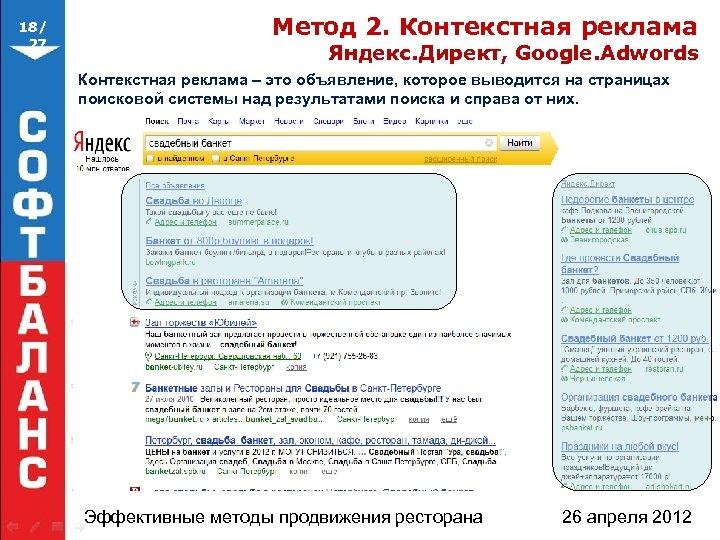 18/ 27 Метод 2. Контекстная реклама Яндекс. Директ, Google. Adwords Контекстная реклама – это