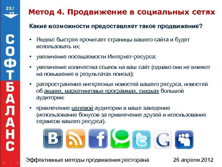 23/ 27 Метод 4. Продвижение в социальных сетях Какие возможности предоставляет такое продвижение? •