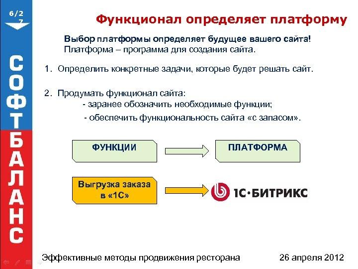 6/2 7 Функционал определяет платформу Выбор платформы определяет будущее вашего сайта! Платформа – программа