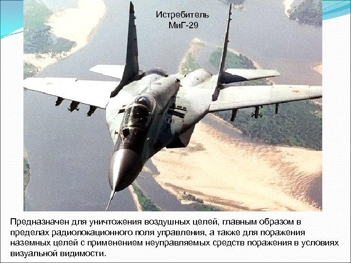 Истребитель Ми. Г-29 Предназначен для уничтожения воздушных целей, главным образом в пределах радиолокационного поля