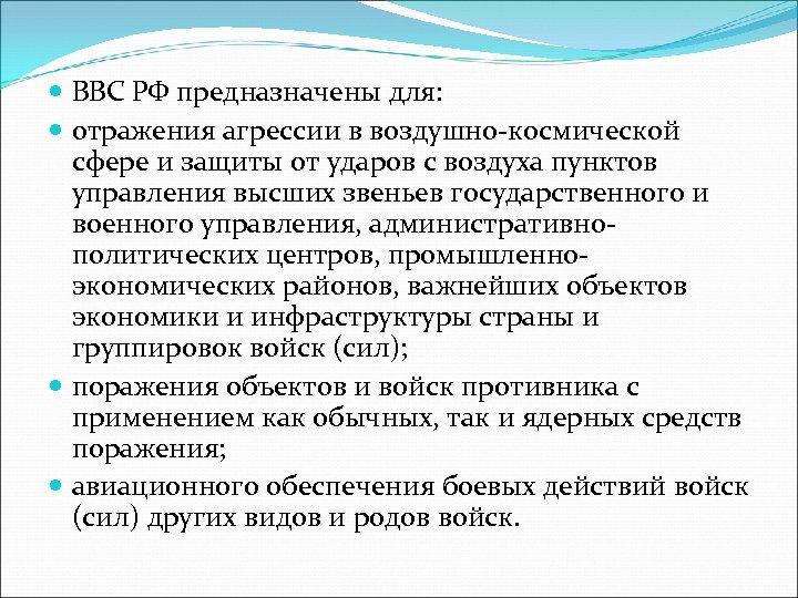 ВВС РФ предназначены для: отражения агрессии в воздушно-космической сфере и защиты от ударов