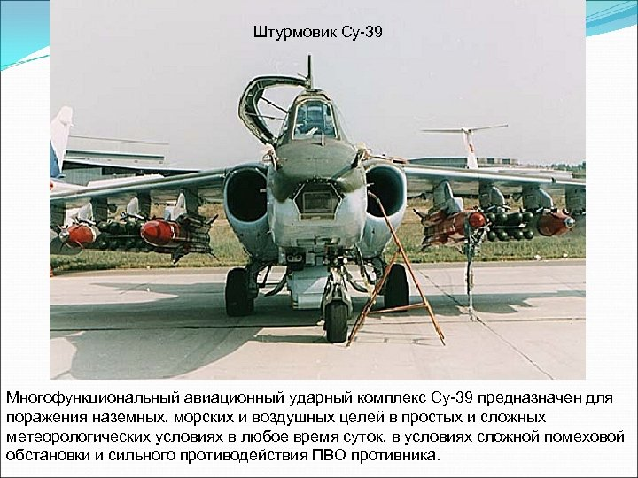 Штурмовик Су-39 Многофункциональный авиационный ударный комплекс Су-39 предназначен для поражения наземных, морских и воздушных