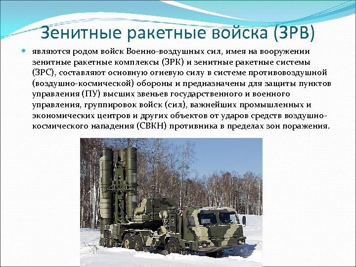 Зенитные ракетные войска (ЗРВ) являются родом войск Военно-воздушных сил, имея на вооружении зенитные ракетные