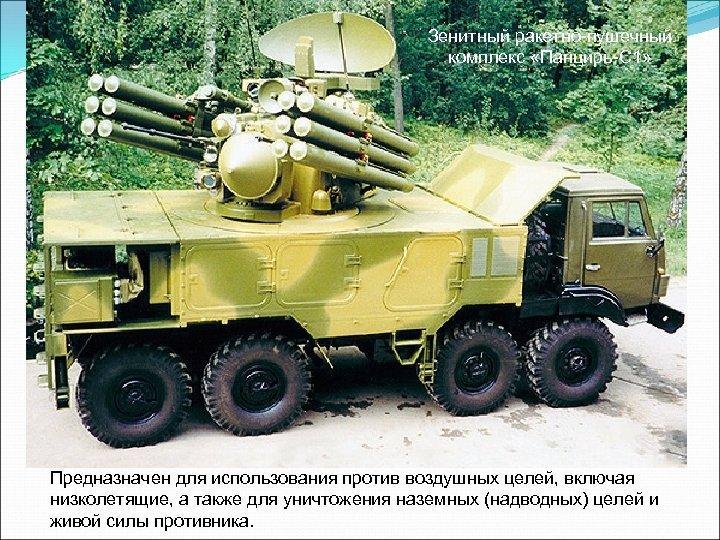 Зенитный ракетно-пушечный комплекс «Панцирь-С 1» Предназначен для использования против воздушных целей, включая низколетящие, а