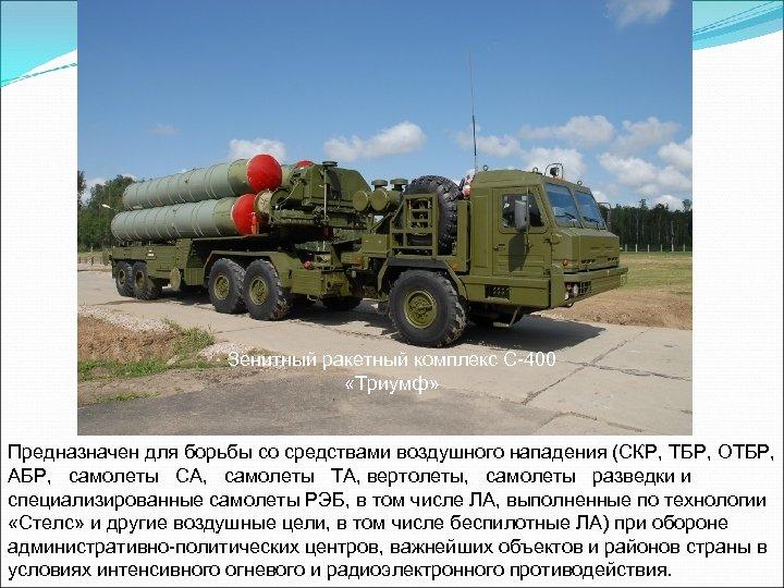 Зенитный ракетный комплекс С-400 «Триумф» Предназначен для борьбы со средствами воздушного нападения (СКР, ТБР,