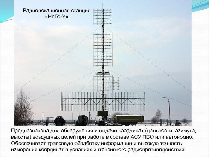 Радиолокационная станция «Небо-У» Предназначена для обнаружения и выдачи координат (дальности, азимута, высоты) воздушных целей