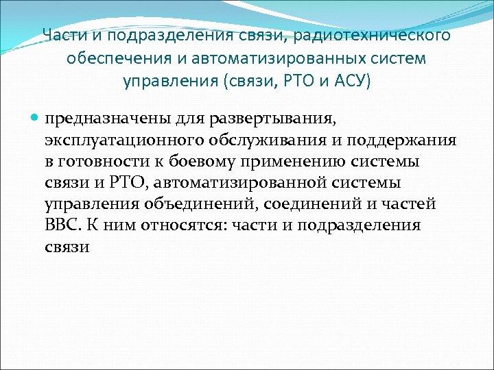 Части и подразделения связи, радиотехнического обеспечения и автоматизированных систем управления (связи, РТО и АСУ)