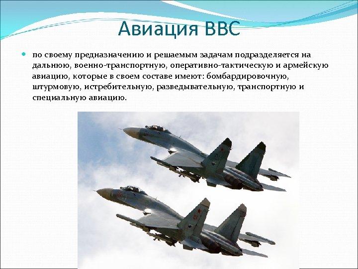 военно воздушные силы россии доклад материалы листе бумаги