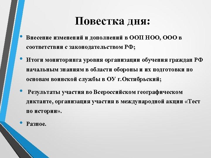 Повестка дня: • Внесение изменений и дополнений в ООП НОО, ООО в соответствии с