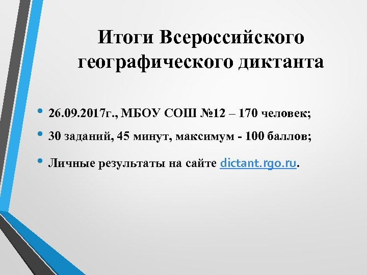 Итоги Всероссийского географического диктанта • 26. 09. 2017 г. , МБОУ СОШ № 12