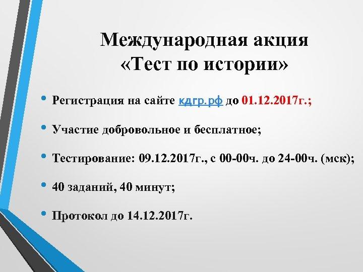 Международная акция «Тест по истории» • Регистрация на сайте кдгр. рф до 01. 12.