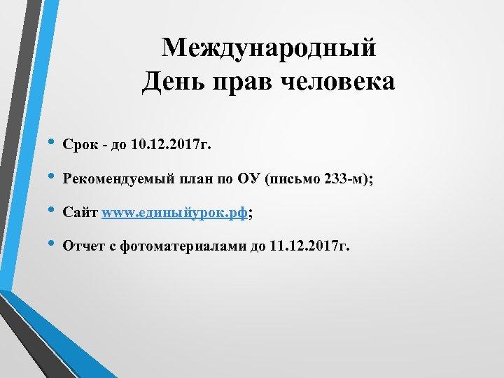 Международный День прав человека • • Срок - до 10. 12. 2017 г. Рекомендуемый