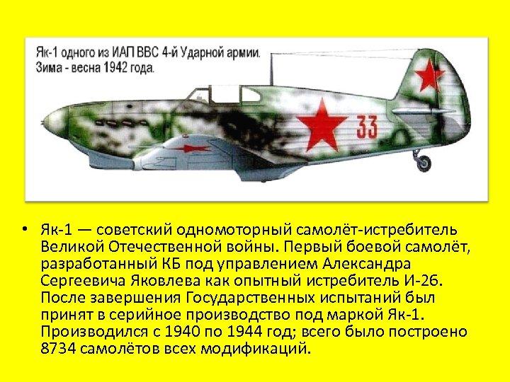• Як-1 — советский одномоторный самолёт-истребитель Великой Отечественной войны. Первый боевой самолёт, разработанный