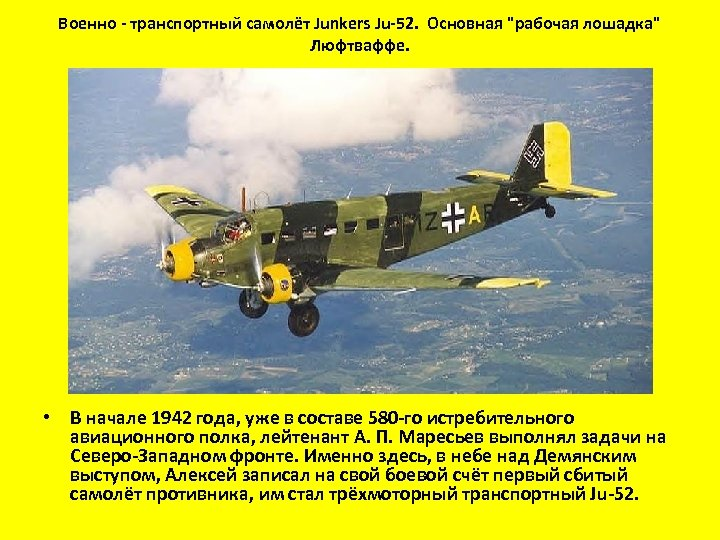 Военно - транспортный самолёт Junkers Ju-52. Основная