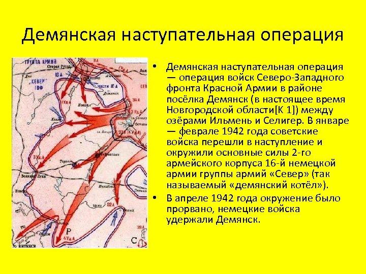 Демянская наступательная операция • Демянская наступательная операция — операция войск Северо-Западного фронта Красной Армии