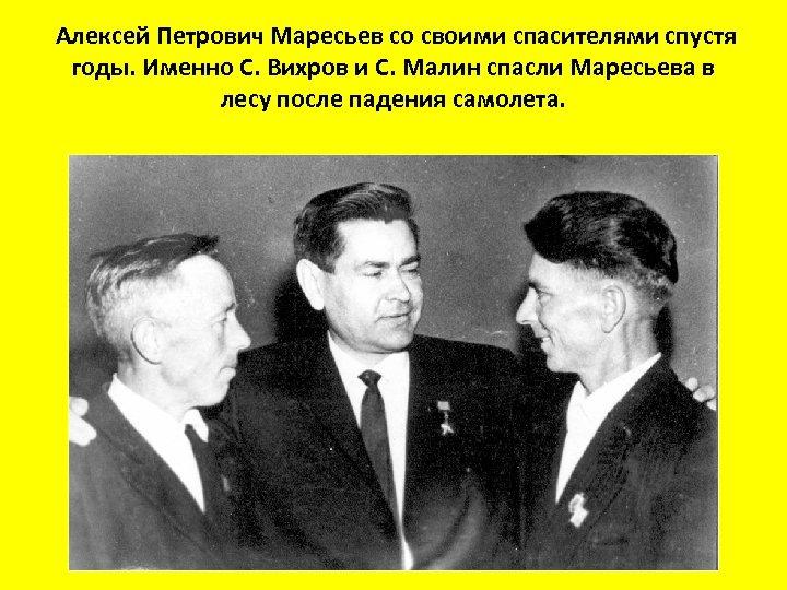 Алексей Петрович Маресьев со своими спасителями спустя годы. Именно С. Вихров и С.