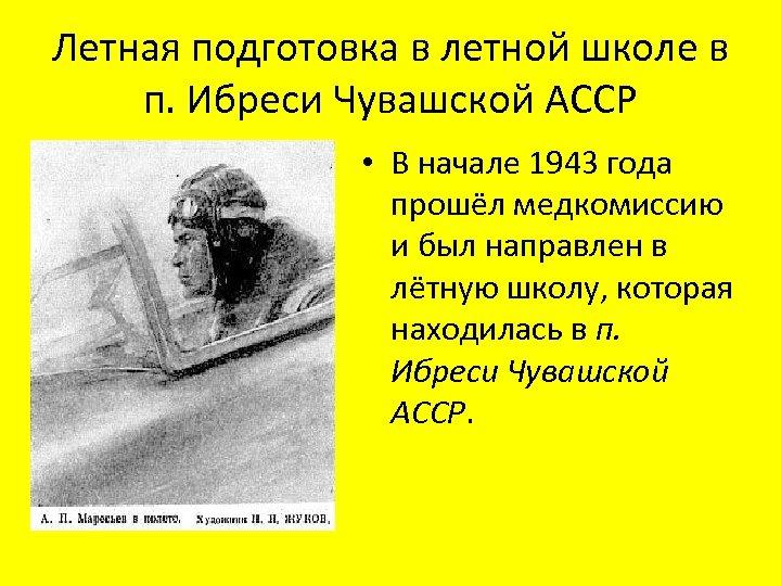 Летная подготовка в летной школе в п. Ибреси Чувашской АССР • В начале 1943