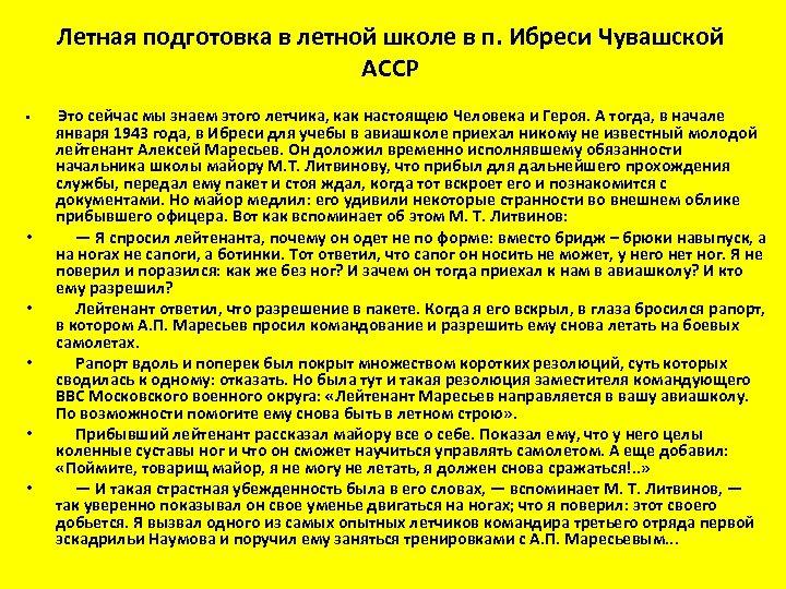 Летная подготовка в летной школе в п. Ибреси Чувашской АССР • • • Это