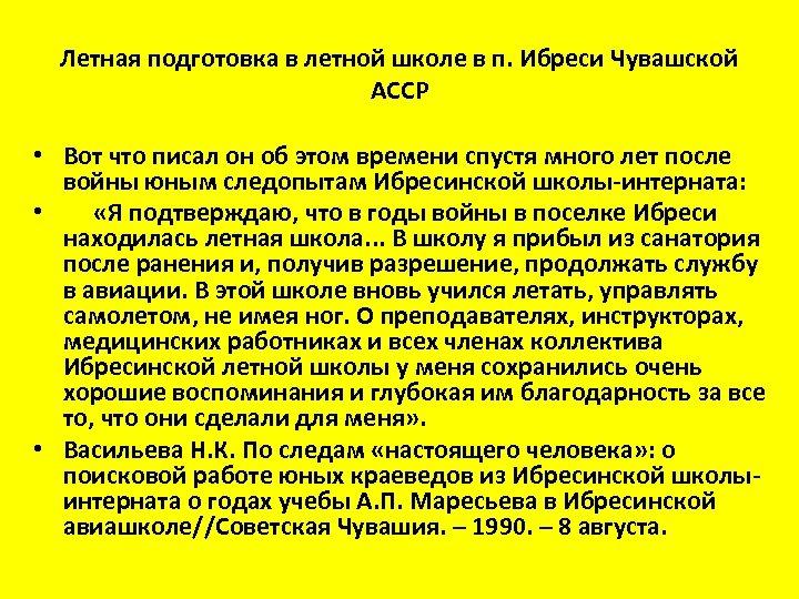 Летная подготовка в летной школе в п. Ибреси Чувашской АССР • Вот что писал