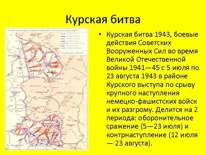 Курская битва • Курская битва 1943, боевые действия Советских Вооруженных Сил во время Великой