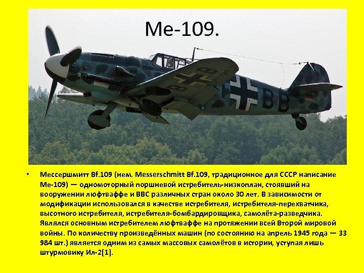 Ме-109. • Мессершмитт Bf. 109 (нем. Messerschmitt Bf. 109, традиционное для СССР написание Ме-109)