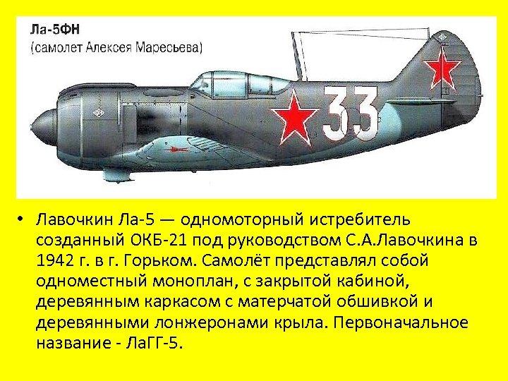 • Лавочкин Ла-5 — одномоторный истребитель созданный ОКБ-21 под руководством С. А. Лавочкина