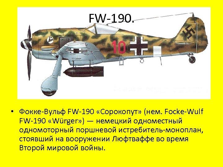 FW-190. • Фокке-Вульф FW-190 «Сорокопут» (нем. Focke-Wulf FW-190 «Würger» ) — немецкий одноместный одномоторный