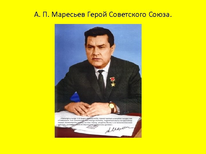 А. П. Маресьев Герой Советского Союза.