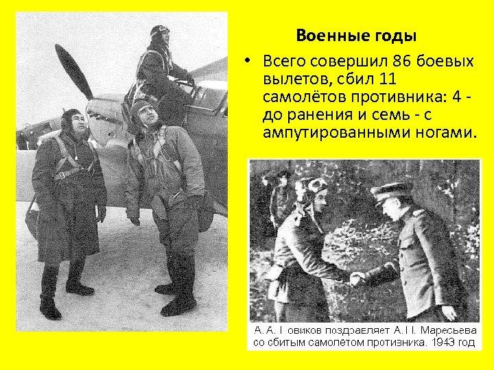 Военные годы • Всего совершил 86 боевых вылетов, сбил 11 самолётов противника: 4 до