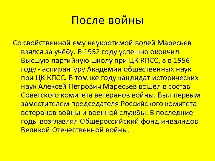 После войны Со свойственной ему неукротимой волей Маресьев взялся за учёбу. В 1952 году