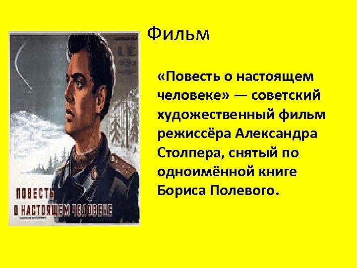 Фильм «Повесть о настоящем человеке» — советский художественный фильм режиссёра Александра Столпера, снятый по