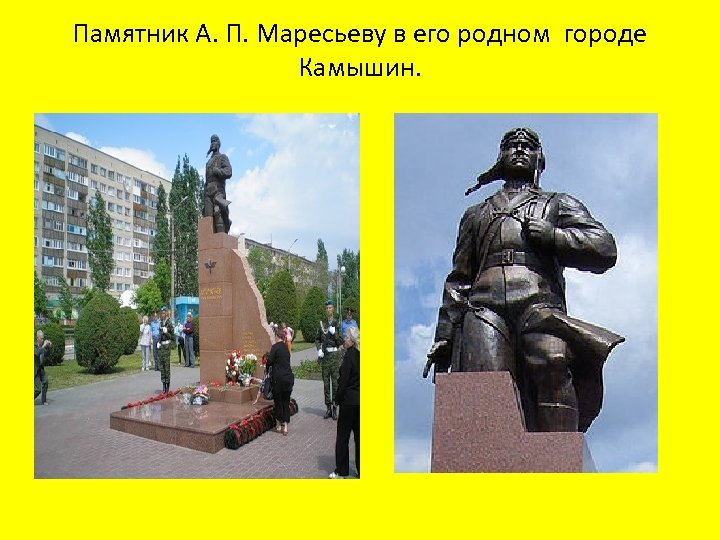 Памятник А. П. Маресьеву в его родном городе Камышин.