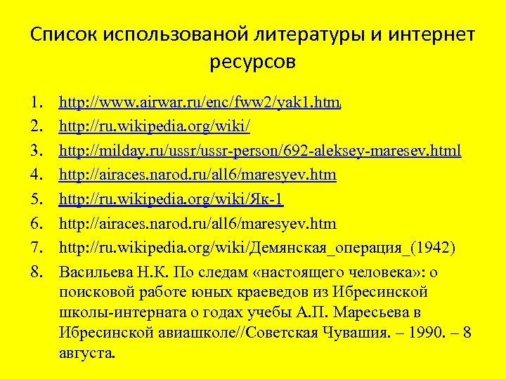 Список использованой литературы и интернет ресурсов 1. 2. 3. 4. 5. 6. 7. 8.