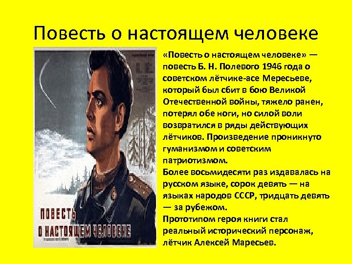 Повесть о настоящем человеке «Повесть о настоящем человеке» — повесть Б. Н. Полевого 1946